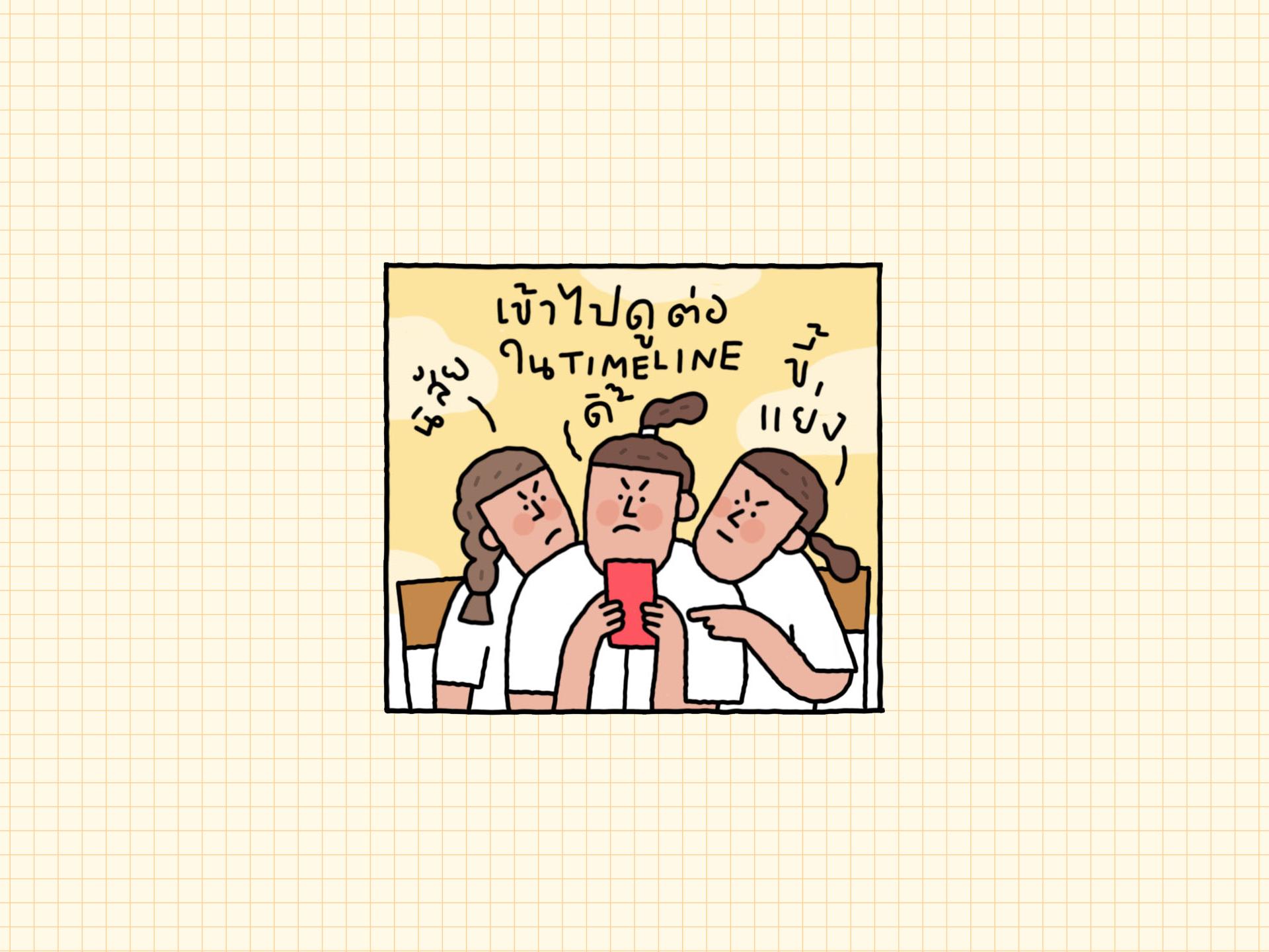 fake news ข่าวปลอม khae