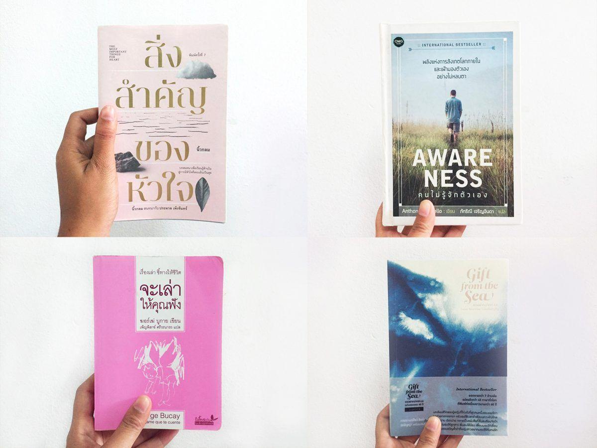'เพื่อนแสนดีในยามยาก' หนังสือ 6 เล่มที่อยากแนะนำให้อยู่เป็นเพื่อนในช่วงเวลายากๆ อย่างนี้