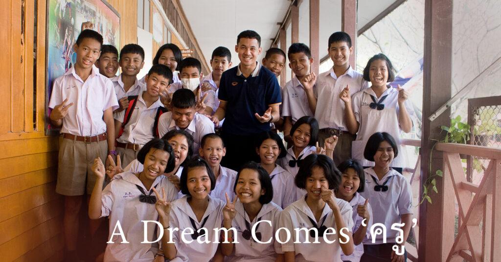 """""""ผมอยากให้เด็กเจอตัวเองในแบบของเขาในห้องเรียนของผม"""" ความฝันจากวัยเยาว์สู่ห้องเรียนขยายโอกาส"""