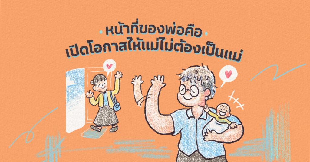 บันทึกนักการเงินพ่อลูกอ่อน (4): หน้าที่ของพ่อคือเปิดโอกาสให้แม่ไม่ต้องเป็นแม่