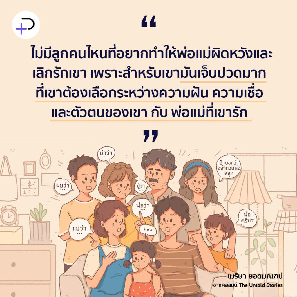ด้วยรัก ภาระ และบาดแผล จากการเติบโตในครอบครัวใหญ่ที่ต้องทำตามความต้องการของสมาชิกหลายคน