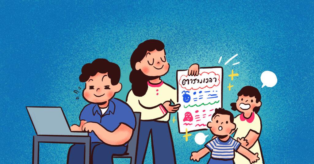 รับมือกับความเครียดในวันที่พ่อแม่ Work from home ลูกเรียนออนไลน์:  คุยกับนักจิตวิทยา ผศ.ดร.ณัฐสุดา เต้พันธ์