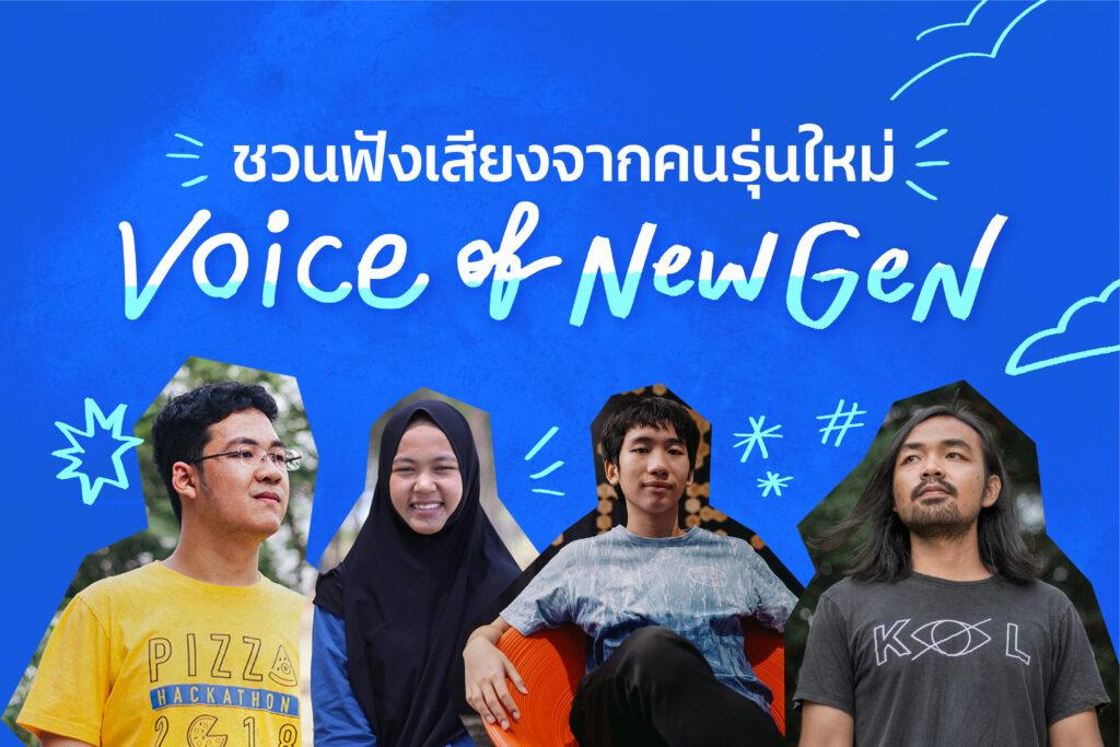 ชวนฟังเสียงจากคนรุ่นใหม่ Voice of new gen