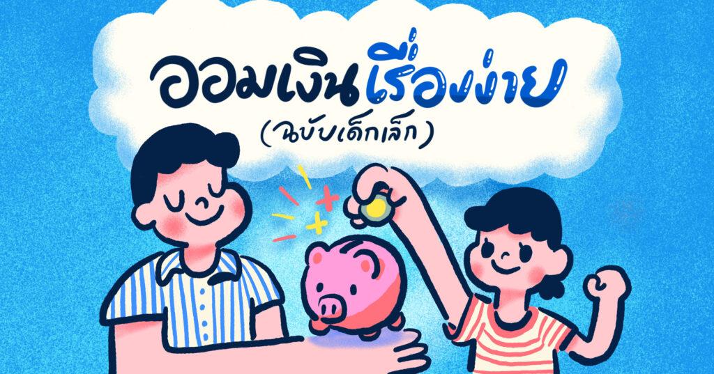 เงินทองต้องคิดส์ (2) : ออมเงินเรื่องง่าย (ฉบับเด็กเล็ก)