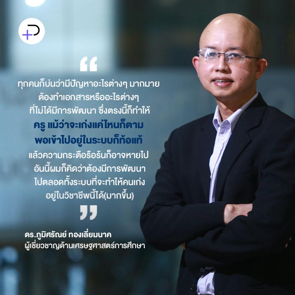 ทำไมคุณภาพการศึกษาไทยยังไปไม่ถึงไหน? : ดร.ภูมิศรัณย์ ทองเลี่ยมนาค  ชวนหาคำตอบด้วยแนวคิดเศรษฐศาสตร์การศึกษา