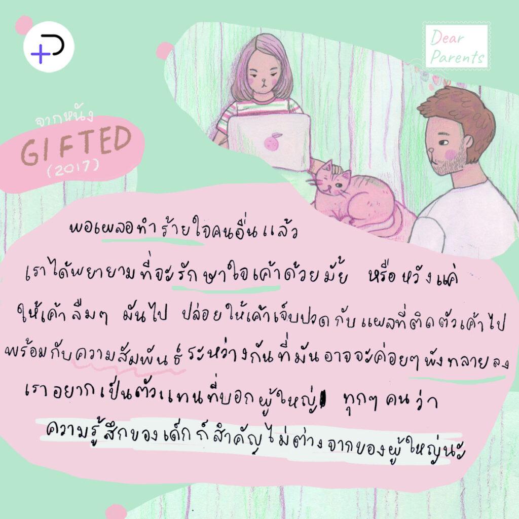 Gifted (2017) 'ขอโทษ' ของขวัญที่ดีที่สุดในการรักษาความสัมพันธ์