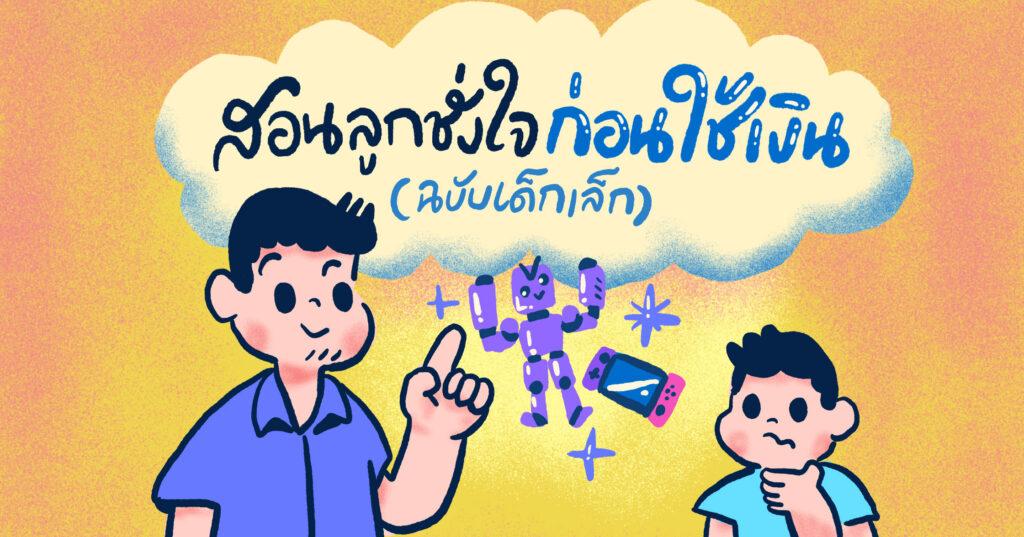 เงินทองต้องคิดส์ (4): สอนลูกชั่งใจก่อนใช้เงิน (ฉบับเด็กเล็ก)