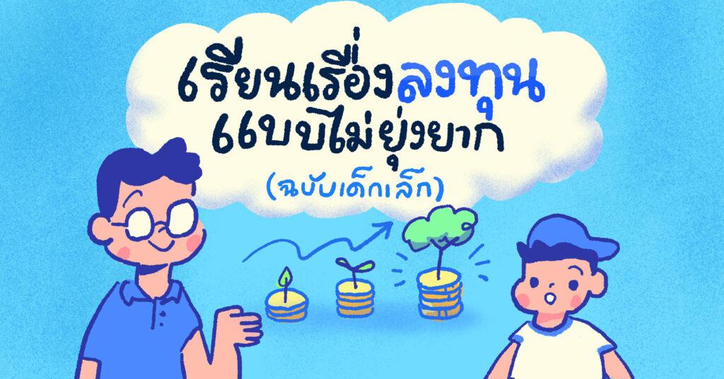 เงินทองต้องคิดส์ (6) : เรียนเรื่องลงทุนแบบไม่ยุ่งยาก (ฉบับเด็กเล็ก)