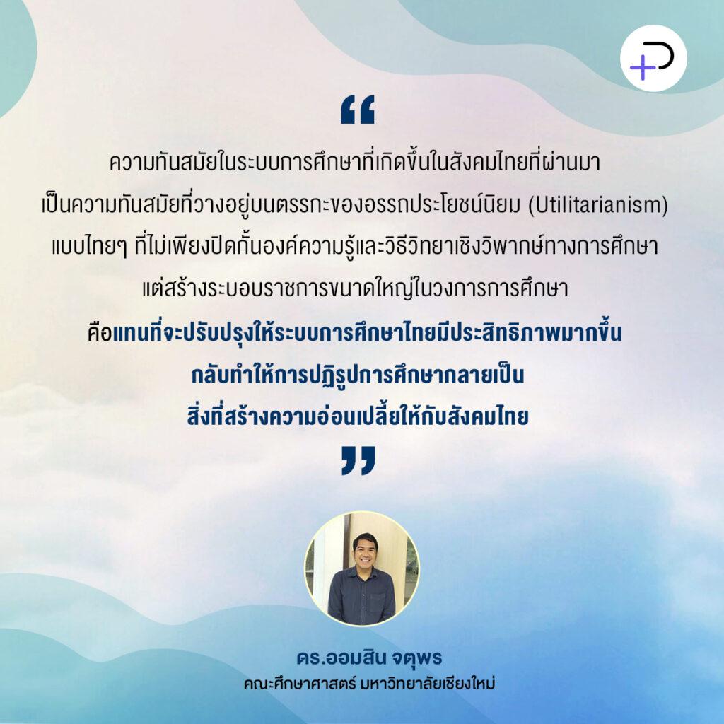 เมื่อ 'หลักสูตร' อาจไม่ใช่ผู้ร้ายในระบบการศึกษาไทย แต่เป็นปฏิบัติการทางวัฒนธรรมและสภาพแวดล้อมในการทำงาน